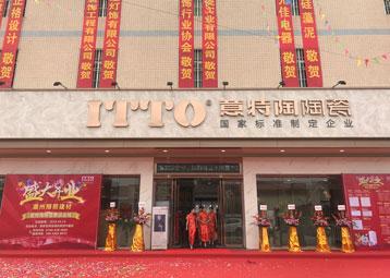 潮州ITTO意特陶现代馆