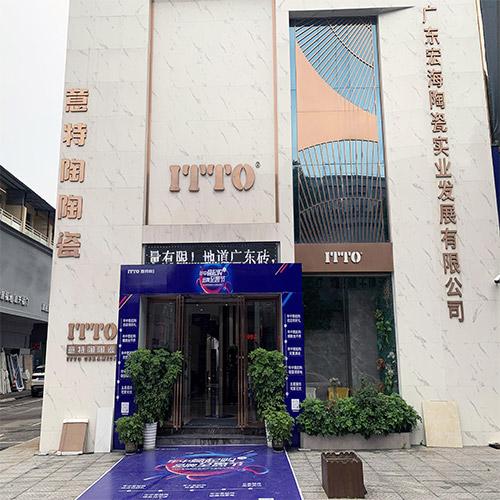 意特陶品牌至惠节,引爆年中钜惠
