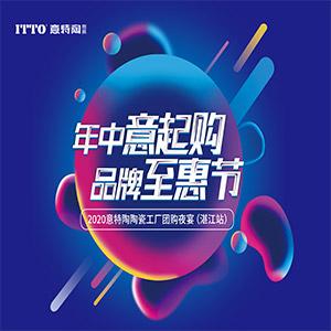 燃爆!湛江意特陶工厂团购开启8月销售新篇章!